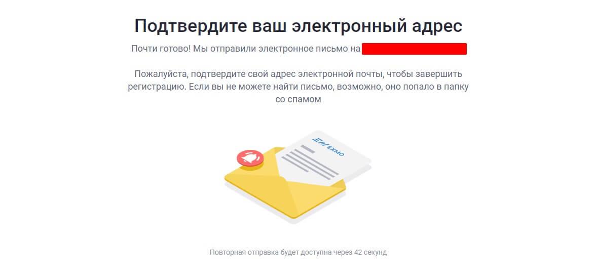 Подтверждение электронного адреса для покупки биткоина на бирже криптовалют Exmo