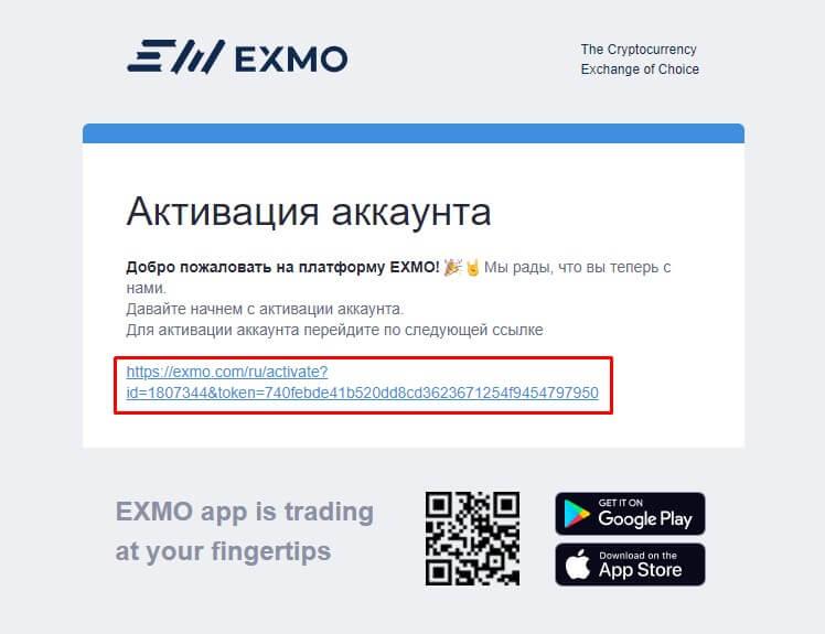 Ссылка для подтверждения адреса электронной почты на криптобирже Exmo