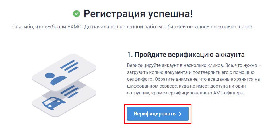 Верификация аккаунта на криптобирже Exmo