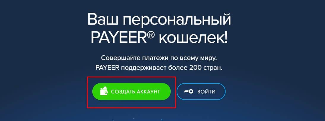 Создание аккаунта в кошельке Payeer