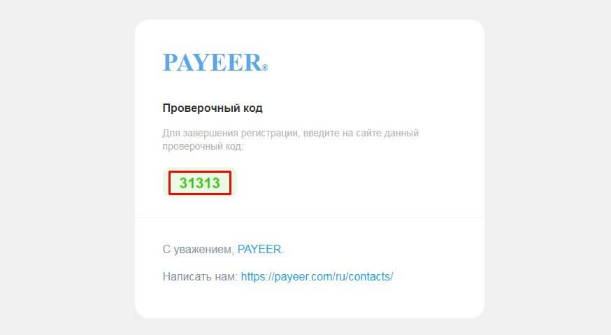 Отправка проверочного кода регистрации на Payeer