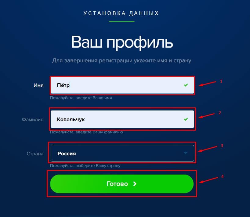 Указание информации профиля для покупки биткоина за рубли в кошельке Payeer
