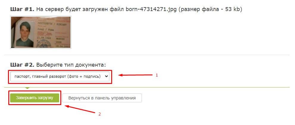 Указание типа документа верификации личности на Вебмани