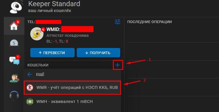 Создание рублёвого кошелька для покупки биткоина на Вебмани
