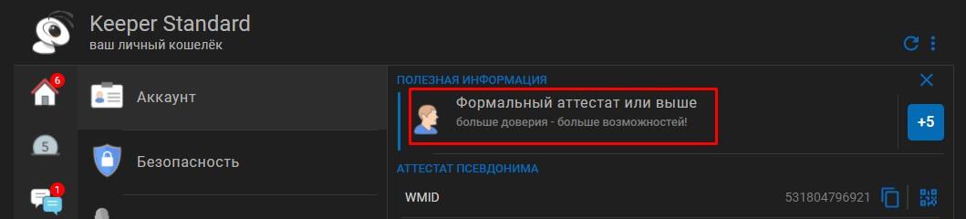 Выбор опции формального аттестат для покупки биткоина за рубли Вебмани