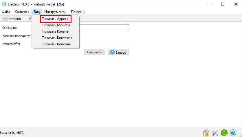 Список адресов в биткоин-кошельке Electrum