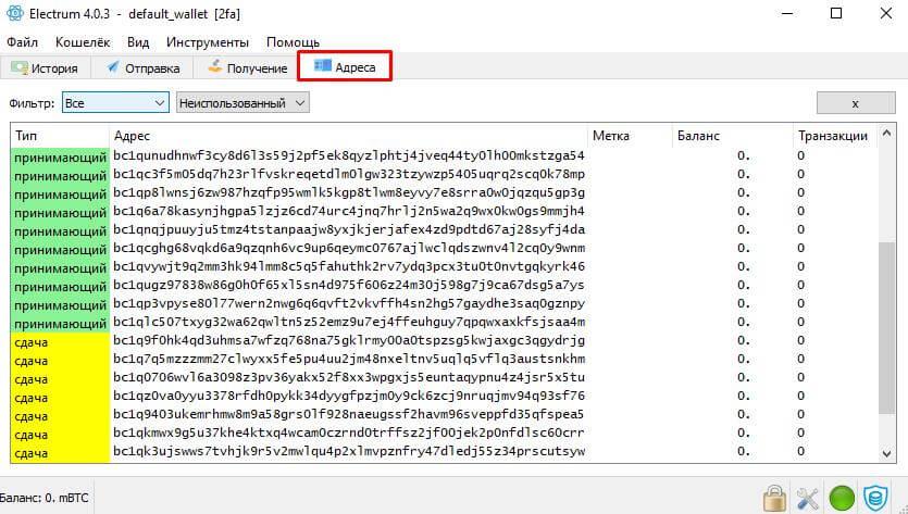 Панель списка адресов в биткоин-кошельке Electrum
