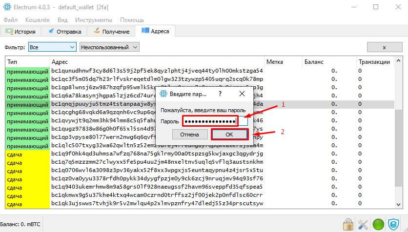 Ввод пароля доступа к закрытым ключам в биткоин-кошельке Electrum
