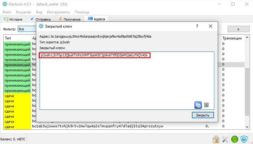 Список закрытых ключей в биткоин-кошельке Electrum