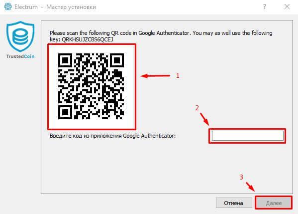 Подтверждение биткоин-кошелька Electrum через QR-код