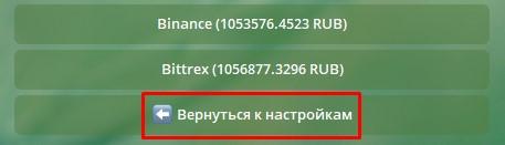 Возврат к настройкам в биткоин-боте Телеграм BTC Banker