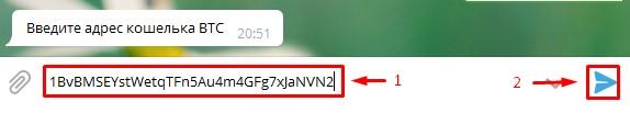 Ввод биткоин-адреса в телеграм-боте BTC Banker