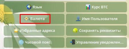 Выбор фиатной валюты в телеграм-боте BTC Banker