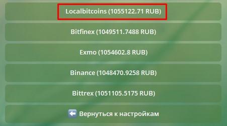 Выбор курса биткоина в телеграм-боте BTC Banker